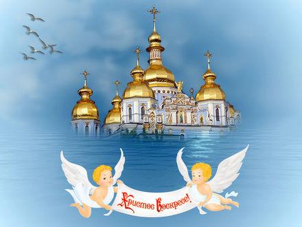 Фото Христос Воскресе На фоне храма на воде и летящих в небе птиц, ангелы развернули холст с надписью Христос Воскресе