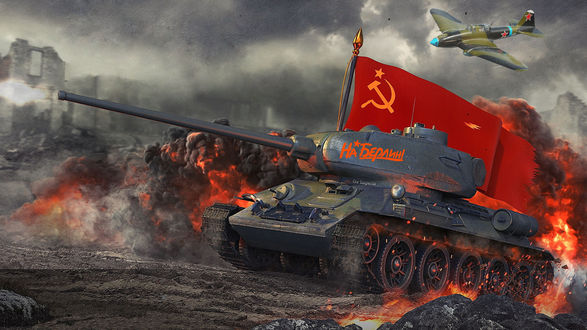 Фото Танк Т-34 и самолет Ил-2 штурмуют Берлин