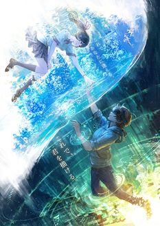 Фото Парень из воды и девушка тянутся друг к другу, by you -shimizu