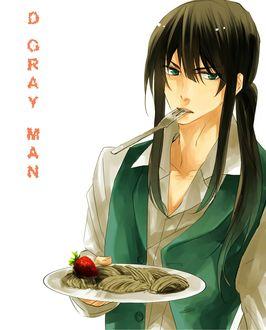Фото Канда Юу / Kanda Yuu с вилкой во рту и тарелкой спагетти в руке из аниме Грэй-мен / D. Gray-man