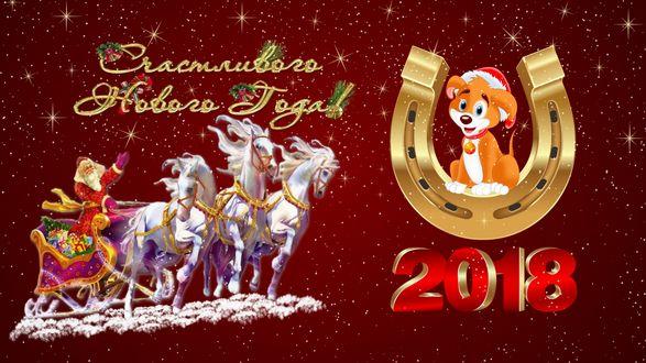 Фото Собачка в новогодней шапке облокотилась на подкову и Дед Мороз с подарками, в санях, на тройке лошадей (Счастливого Нового Года! 2018)