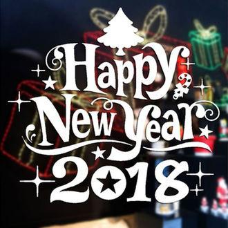 Фото Фраза Happy New Year 2018 / С Новым Годом 2018 на фоне новогодних подарков