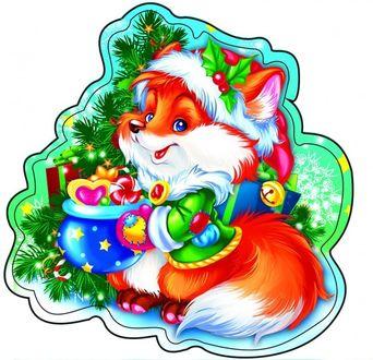 Фото Лисичка в новогоднем наряде с подарками у елки
