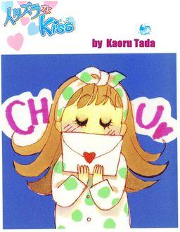 Фото Kotoka Aihara / Котока Айхара держит конверт с любовным признанием из манги Itazura no Kiss / Озорной поцелуй, art by Kauru Tada