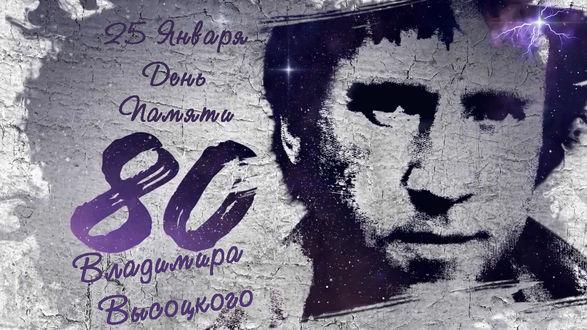 Фото 25 Января День памяти Владимира Высоцкого