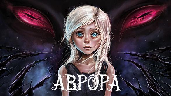 Фото Принцесса Аврора / Aurora из мультфильма Спящая красавица / Sleeping Beauty стоит на фоне светящихся глаз, by EvaKosmos