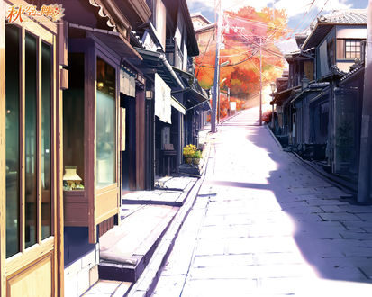 Фото Безлюдная улочка с традиционными деревянными японскими домами с солнечный осенний день из манги Akizora ni mau confetti, by Ueda Ryou