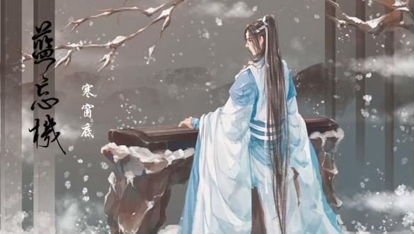 Фото Лань Ван Цзи играет на гуцине на фоне зимнего пейзажа из китайского аниме Mo Dao Zu Shi / Магистр дьявольского культа