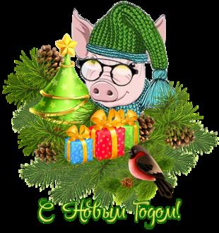 Фото Поросенок в шапке и очках рядом с Новогодней елочкой и с подарками среди хвои с шишками, птичка рядом. (Новым Годом!)