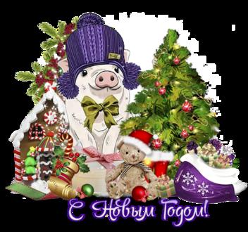 Фото Поросенок в шапочке рядом с Новогодней елкой, мишкой, подарками, (С Новым Годом!)