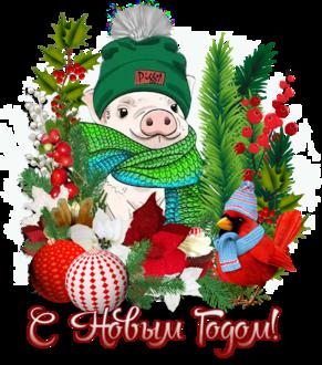 Фото Поросенок в шарфе и шапке среди хвои рядом с новогодними шарами и наряженной птичкой, (С Новым Годом!)