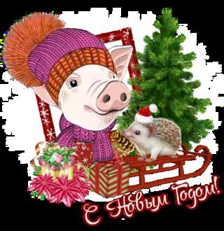 Фото Поросенок в шапочке рядом с елочкой, ежиком на санях и подарками, (С Новым Годом!)