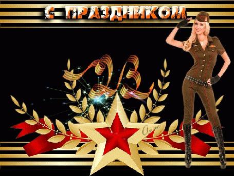 Анимация Девушка в военной форме, на заднем плане салют (С праздником)