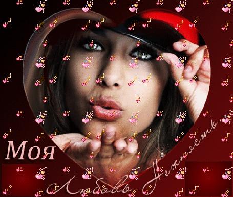 Анимация Девушка в большом сердце посылает воздушный поцелуй в виде сердечка, по всему фону пролетают маленькие сердечки / Моя Любовь Нежность