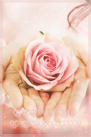 Анимация Роза на ладошках, (Для тебя с любовью) (© туська), добавлено: 26.03.2015 21:17