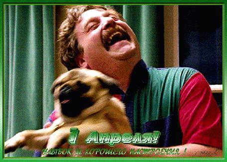 Анимация Праздник 1 апреля, мужчина в руках держит собаку и танцует с ней в комнате. (1 апреля! улыбок и хорошего настроения! ) (© ДОЛЬКА), добавлено: 26.03.2015 23:09