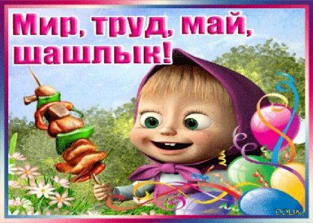 Анимация Машенька держит в руке шашлык на фоне деревьев, цветы, воздушные шары, праздник1 мая (Мир, труд, май, шашлык)