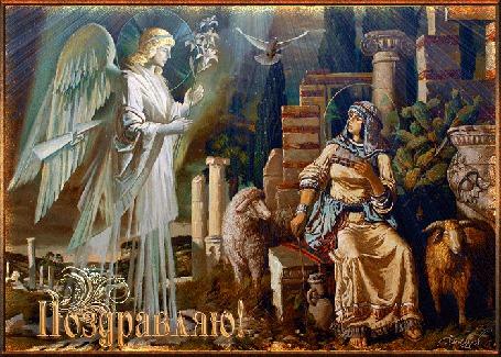 Анимация Благовещение, дева Мария, архангел Гавриил, голубь, цветы лилии, (Поздравляю!)