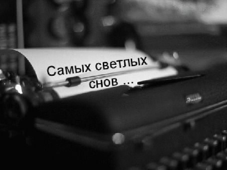 Анимация Печатная машинка печатает пожелание самых светлых снов (© zmeiy), добавлено: 03.03.2015 08:41