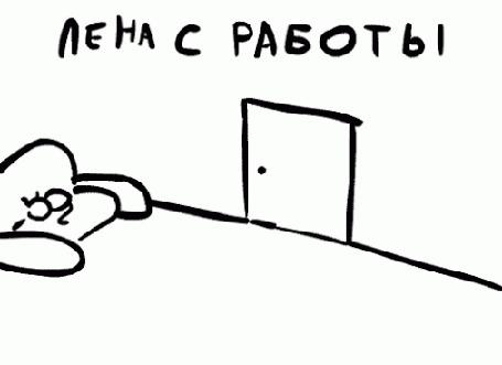 Анимация Нарисованная женщина падает на пороге открывшей двери (Лена с работы)(Лена с прогулки) (Лена из магазина)(Лена в день рождения) (© Anatol), добавлено: 07.03.2015 01:08