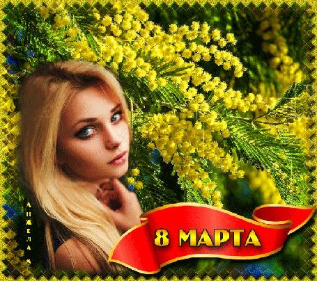 Анимация Девушка с распущенными волосами, на фоне цветущих веток мимозы (8 Марта) (© Svetlana), добавлено: 07.03.2015 05:31