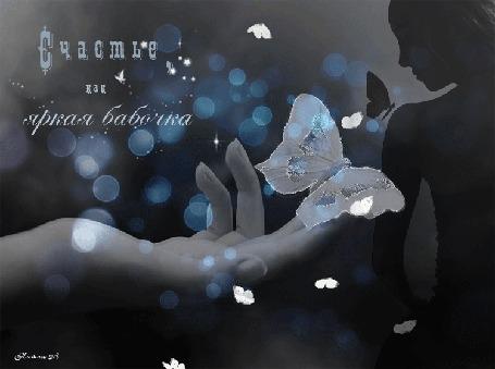 Анимация На руке сидит белая бабочка, на фоне стоит девушка, у которой на плече сидит бабочка (Счастье, как яркая бабочка)