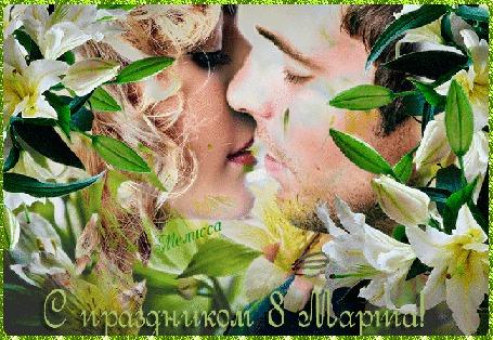 Анимация Мужчина и женщина целуются в обрамлении лилий (С праздником 8 Марта) (© Meliss), добавлено: 07.03.2015 13:58