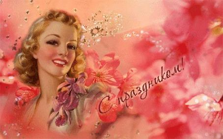 Анимация Счастливая девушка поздравляет с праздником (© zlaya), добавлено: 07.03.2015 20:26