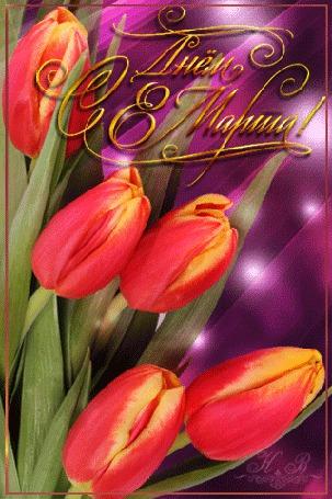 Анимация Тюльпаны на ярком фоне (С Днем 8 Марта! ) (© Lady X), добавлено: 08.03.2015 00:15
