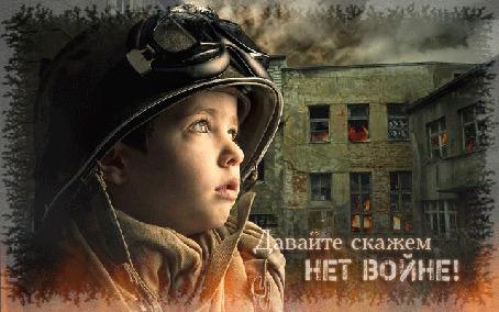 Анимация Мальчик в каске смотрит на горящий дом (© zlaya), добавлено: 08.03.2015 19:55