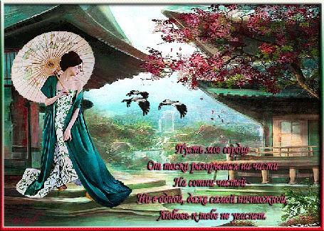 Анимация Девушка японка стоит под зонтом у дома, летят журавли, во дворе цветет сакура, с сакуры опадает цвет, вдали город и водопад, (Пусть мое сердце от тоски разорвется на части, На сотни частей - Ни в одной, даже в самой ничтожной, Любовь к тебе не угаснет.)