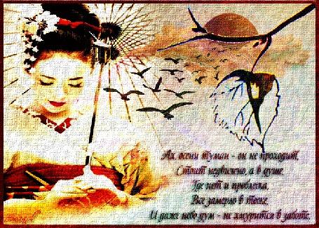 Анимация Девушка японка с зонтом на фоне летящих птиц и веточки (Ах, осени туман - он не проходит, Стоит неподвижно, а в душе, Где нет и проблеска, Все замерло в тоске, И даже небо дум - не хмурится в заботе.)