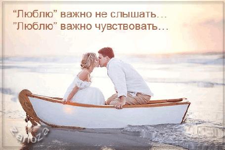 Анимация На берегу моря в лодке мужчина целует девушку (Люблю важно не слышать. Люблю важно чувствовать.) zanoza