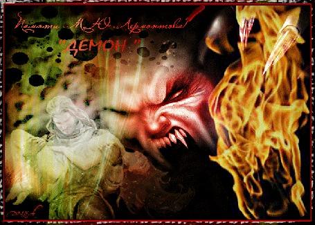 Анимация Мужчина несет женщину на руках, на заднем плане демон, занес руку с когтями над ними, огонь, (Памяти М. Ю Лермонтова)