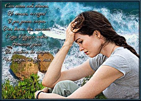 Анимация Девушка, у бушующего моря, волны бьют камни (Если жизнь тебя обманет, Не печалься, не сердись! В день уныния смирись, День веселья, верь, настанет! Сердце в будущем живет, Настоящее уныло, Все мгновенно, все пройдет, Что пройдет, то будет мило.)