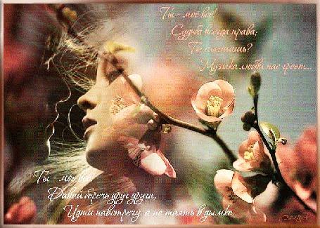 Анимация Мужчина и женщина с любовью смотрят друг на друга, на ветке распускаются цветы, переливаются блики радуги (Ты - мое все! Судьба всегда права. Ты слышишь? Музыка любви нас греет. Ты - мое все! Давай беречь друг друга, идти навстречу, а не таять в дымке.)