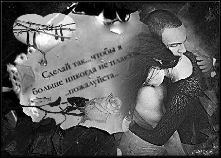 Анимация Мужчина обнимает девушку, текут капельки крови и падают вниз на цветок розы, на обрывке листка надпись (Сделай так. чтобы я больше никогда не плакала. пожалуйста.) (© ДОЛЬКА), добавлено: 20.03.2015 19:39