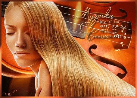 Анимация Девушка с закрытыми глазами на фоне скрипки, с распущенными волосами, развивающимися на ветру, (музыка вокруг нас, надо только уметь ее слышать) (© ДОЛЬКА), добавлено: 23.03.2015 02:34