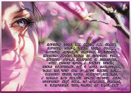 Анимация Весна, лицо девушки крупным планом на розовом фоне, глаза смотрят на падающие лепестки магнолии, зрачок переливается радужным сиянием от солнышка, губы приоткрыты в улыбке, справа видна веточка магнолии в цвету, (Нарисую весну, как смогу, как сумею, Нарисую ветра, гонят пусть облака, Нарисую мечту, и стереть не посмею, Нарисую любовь, пусть не дрогнет рука. Нарисую апрель, молодой и звенящий, Неба синюю ширь, а вокруг берега, Пусть получится все у меня настоящим, Даже то, чего нет в моей жизни пока. Нарисую