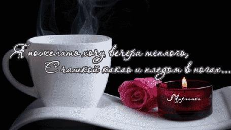 Анимация Открытка с надписью Я пожелать хочу вечера теплого с чашкой кокао и пледом в ногах. на которой изображен белой волнистый поднос, на котором стоят - чашка, от которой идет пар, цветущая роза и подсвечник с зажженной свечой (© Leto), добавлено: 23.03.2015 23:49