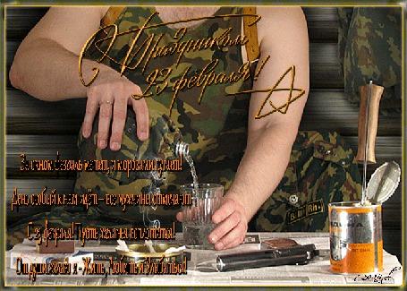 Анимация Мужчина рукой наливает водку в стакан, на столе лежит пистолет Макарова, стоит тушенка, нож, пепельница с дымящей папиросой, (С праздником 23 февраля! За окном февраль метет и морозами пугает. День особый к нам идет - все мужчины отмечают. С 23 февраля! - Пусть желанья воплотятся! От души желаю я - Жить, Любить и Улыбаться!)