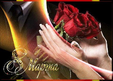 Анимация 8 марта, мужчина дарит девушке букет роз (© ДОЛЬКА), добавлено: 24.03.2015 16:02