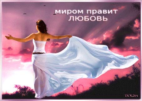 Анимация Девушка в белом развивающемся платье стоит в лучах солнца на фоне розового облачного неба, (миром правит любовь)
