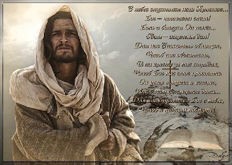 Анимация Иисус стоит на горе, на фоне неба стоит крест, рядом на камне лежит книга, библия (С небес спустился наш Христос. Бог – человеком стал! Боль и болезни Он понес. Нам – исцеленье дал! Для нас Спаситель обнищал, Чтоб нас обогатить, И на кресте за нас страдал, Чтоб Бог нас смог простить. Он умер в муках и воскрес, Чтоб нам бессмертье дать. Для нас спустился Бог с небес, Чтоб к небесам поднять! )