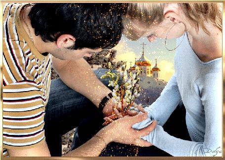 Анимация Парень и девушка наклонили головы друг к другу, держась за руки, в руках веточки вербы, вдали виднеется церковь (© ДОЛЬКА), добавлено: 03.04.2015 01:24
