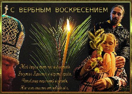 Анимация Батюшка, мужчина, девочка держит веточку вербы, горит свеча (Мой друг, в тот час и для тебяВъезжал Христос в ворота града, Чтоб, мир порочный возлюбя, Нас всех спасти от мрака ада.)