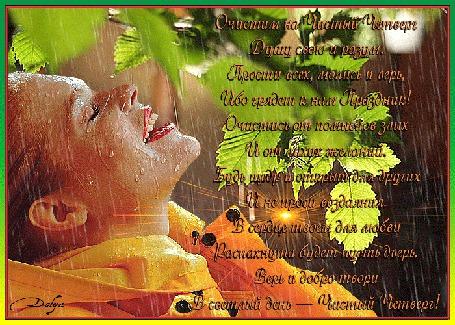 Анимация Радостная девушка стоит под дождиком, перед ней веточки дерева, блестит огонек души, чистый четверг (Очистим на Чистый Четверг Душу свою и разум. Прости всех, молись и верь, Ибо грядет к нам Праздник! Очистись от помыслов злых И от лихих желаний. Будь щедр и открыт для других И не проси воздаяния. В сердце твоем для любви Распахнута будет пусть дверь. Верь и добро твори В светлый день — Чистый Четверг! ) (© ДОЛЬКА), добавлено: 04.04.2015 21:00