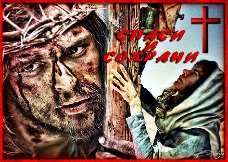 Анимация Страстная пятница, распятие христа, иисус в терновом венке, по лицу стекают капли крови, у распятия стоит женщина (спаси и сохрани)