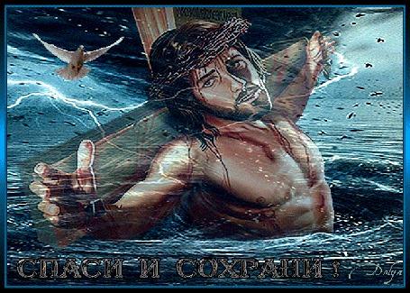 Анимация Иисус распятый на кресте, возле него парит белый голубь, круговорот жизни, небо (спаси и сохрани)