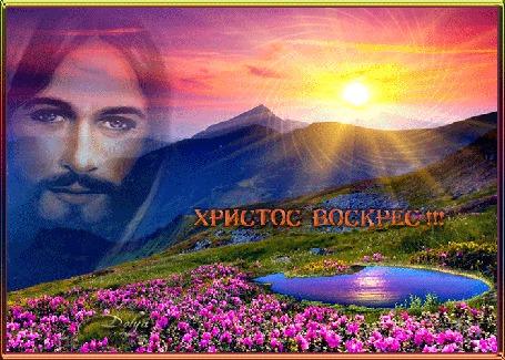 Анимация Природа, Ииисус на фоне неба, облаков, гор, на долину с цветами и озером светит солнце (Христос воскрес!)